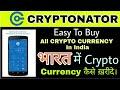 Cryptonator.com   Best Crypto Currency Exchanger with Minimum Transaction FEE 0.0002 BTC (hindi/urdu