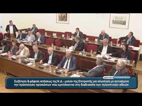 Επιτροπή θεσμών και διαφάνειας