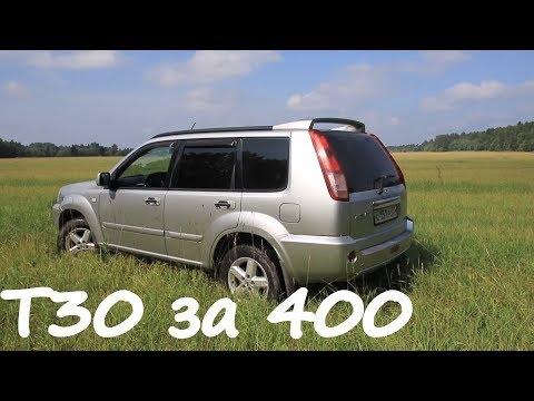 Nissan X-Trail t30 за 400 тысяч. А это реально?