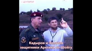 Кадыров и Золотов защитники Арктики от Шойгу