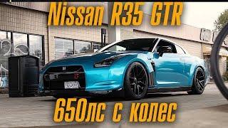 Каков на самом деле на ходу Nissan GT-R  с мощностью за 650 лс с колес? [BMIRussian]