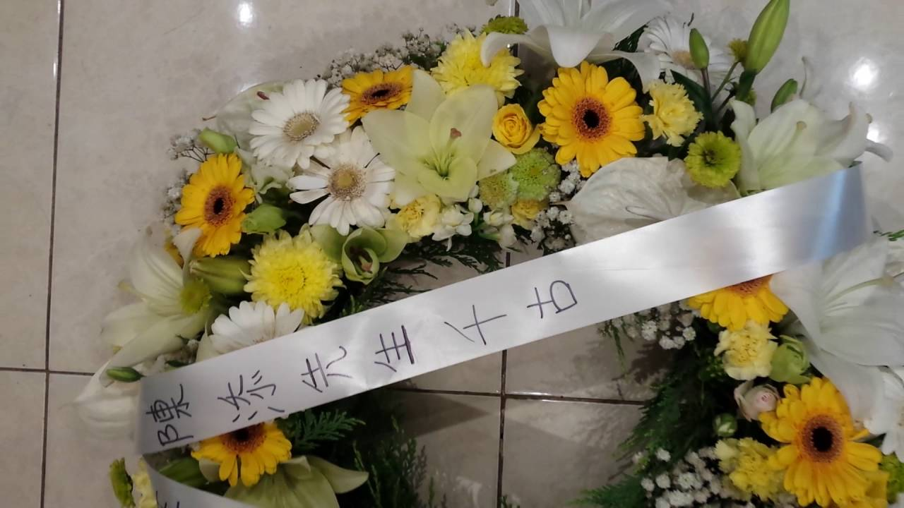 Chinese Flower Wreath For Chinese Funerals Youtube