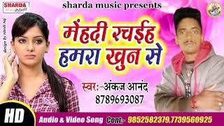 2019 Ankaj Anand Bhojpuri Sad Song मेहंदी रचइहा हमरा खून सेMehandi Rachaiha Hamra Khoon Se DJ Song