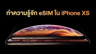 ทำความรู้จัก eSIM ใน iPhone
