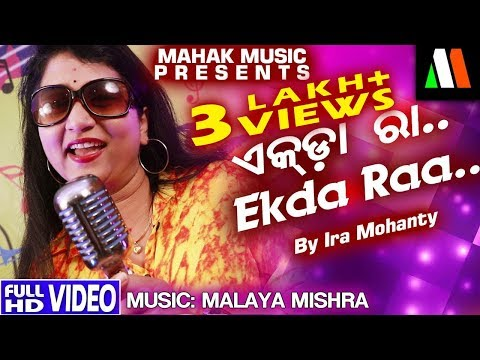 EKDA EKDA RA-ODIA BRAND NEW MASTI SONG FT IRA MOHANTY-PRINCE/MALAYA MISHRA/MONSOON CREATIVES