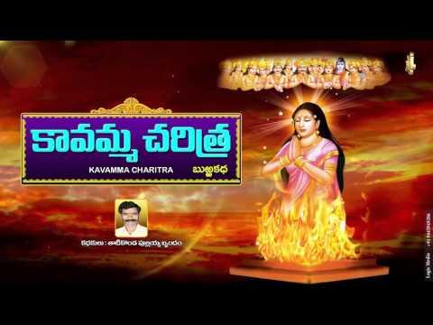 BURRAKATHA ll Kavamma Charithra|| Thati Konda Pullayya||Jayasindoorll Mythologicl Drama |
