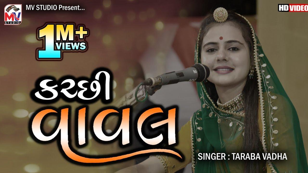 Download કચ્છી વાવલ   Kutchi Vaval   Taraba Vadha   Mv Studio Bidada