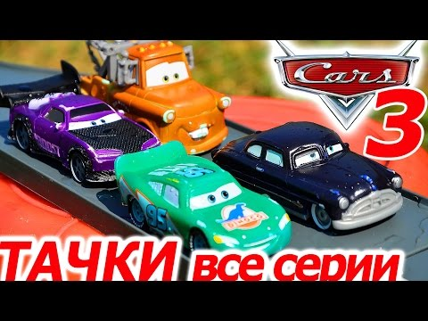 ТАЧКИ 3 Молния Маквин Машинки меняют цвет в ВОДЕ Disney CARS 3 McQueen Игрушки ТВ