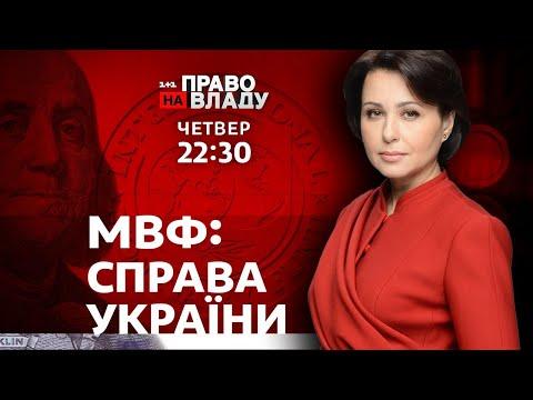Право на владу. МВФ: справа України