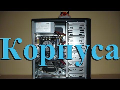 видео: Корпуса для бесшумных компьютеров