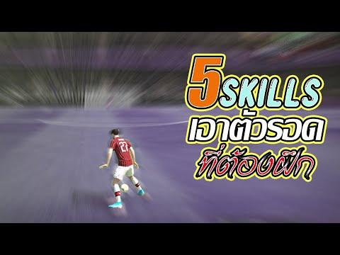 [ FIFA ONLINE 4 ] 5 Skills เอาตัวรอดในเมต้านี้ (สอนเล่นท่า)
