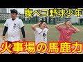 【野球部強豪校あるある】腹ペコ野球少年ヒロムを食べ物で釣る監督w