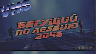 VHS трейлер БЕГУЩИЙ ПО ЛЕЗВИЮ 2049 -в стиле VHS кассет-