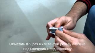 Установка подключения к водопроводу(, 2014-09-17T09:48:28.000Z)