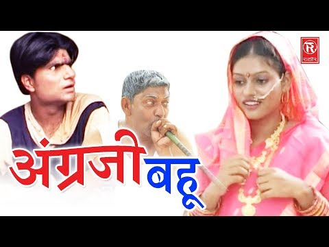 सुपरहिट हास्य कॉमेडी नाटक | अंग्रेजी बहु | Angregi Bahu | Lovely, Premshankar | Rathore Cassette