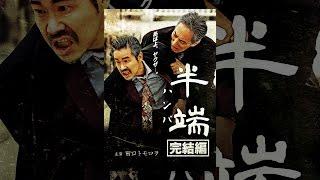 半端 完結編 田口トモロヲ 検索動画 12