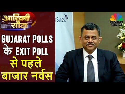 Aakhri Sauda | Gujarat Polls के Exit Poll से पहले बाजार नर्वस | 14th Dec | CNBC Awaaz