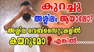 Security Risks of അശ്ലില Websites// അശ്ലില Website കള് സുരക്ഷിതം ആണോ ? By Computer and mobile tips
