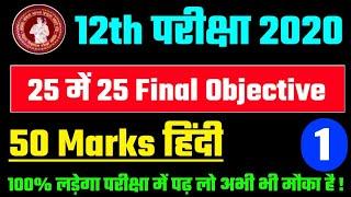 50 Marks Hindi क्रैश कोर्स VV  Objective Question 2020Bihar Board 50 Hindi Vvi Ncert Objective