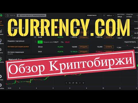 Обзор криптобиржи CURRENCY.COM   Как торговать