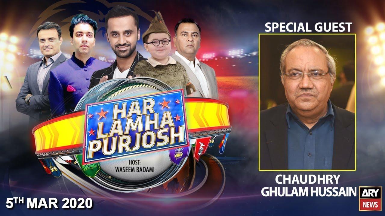 Har Lamha Purjosh | Waseem Badami | PSL5 | 4 March 2020