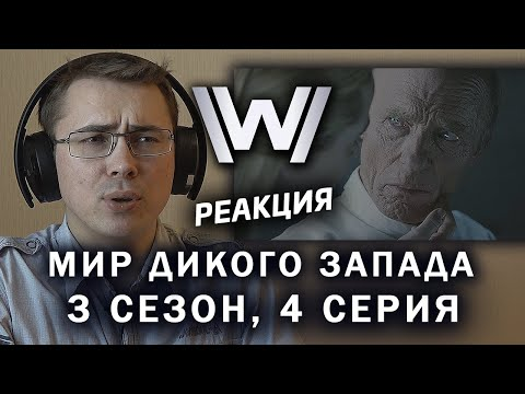 Мир Дикого Запада, 3 сезон, 4 серия - Реакция (Уильям очнулся)