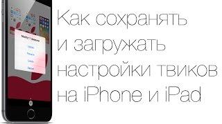 Как сохранять настройки твиков из Cydia на iPhone и iPad(Джейлбрейк твик SetBack позволяет делать резервные копии настроек твиков в iOS 8. Как превратить iOS в Android: http://yout..., 2015-02-12T08:22:02.000Z)