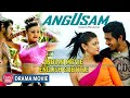 ANGUSAM Full Movie INDIAN MOVIES ENGLISH SUBTITLES Sooraj, Jayathi Guha Truefix Studios