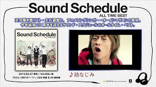 【公式】サウンド・スケジュール『Sound Schedule ALL TIME BEST』トレーラー動画