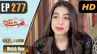 Pakistani Drama | Mohabbat Zindagi Hai - Episode 277 | Express TV Dramas | Madiha