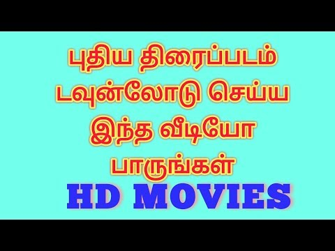 How To Download New Tamil Movies Online || Tamil Latest Movie Download 2019