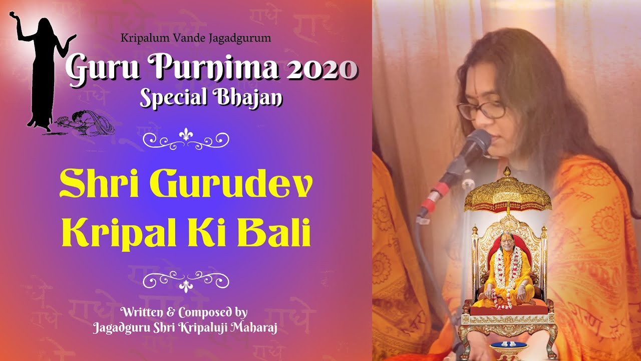 Shri Gurudev Kripal Ki Bali | Guru Purnima Special Bhajan | Jagadguru Shri Kripaluji Maharaj Bhajan
