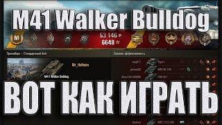 M41 Walker Bulldog вот как играть на ЛТ. 11 фрагов Эрленберг – Эпичный бой  М41 Бульдог WoT.