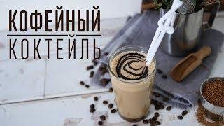 Кофейный коктейль со сгущенкой [Cheers! | Напитки]