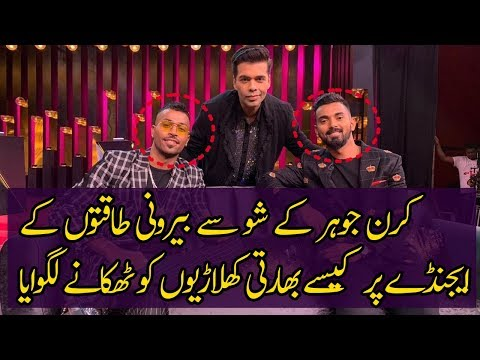 Unique Show of Koffee With Karan Along Hardik Pandya and KL Rahul