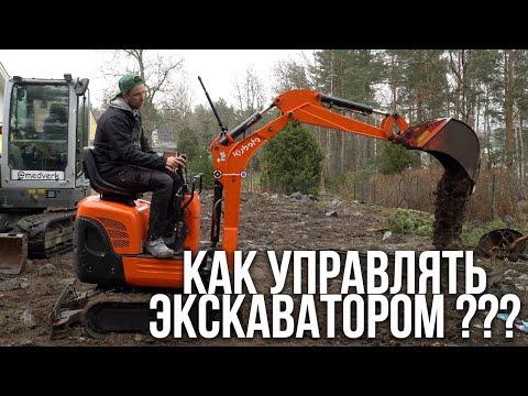 How to operate a mini digger? Kubota k008-3