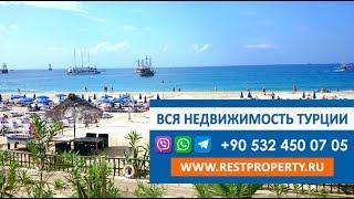 Недвижимость в Турции. Первая линия! Пляж Клеопатры! Квартира от собственника Аланья || RestProperty
