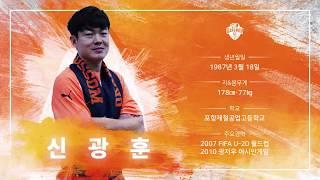 2019 신입 신광훈 & 이재권 입단 소감 영상