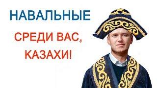 Почему в Казахстане нет своего Навального?/ БАСЕ