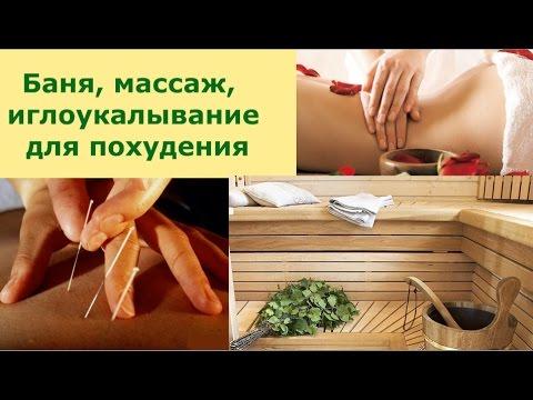 Массаж, баня, иглоукалывание  для похудения. Врач-диетолог Елена Чудинова