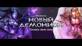 BS.ru(Blood and Soul) Новый Демонион
