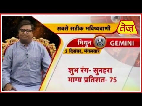 kismat-connection-|-shailendra-pandey-|-daily-horoscope-|-december-2nd,-2019-|-2.00-pm