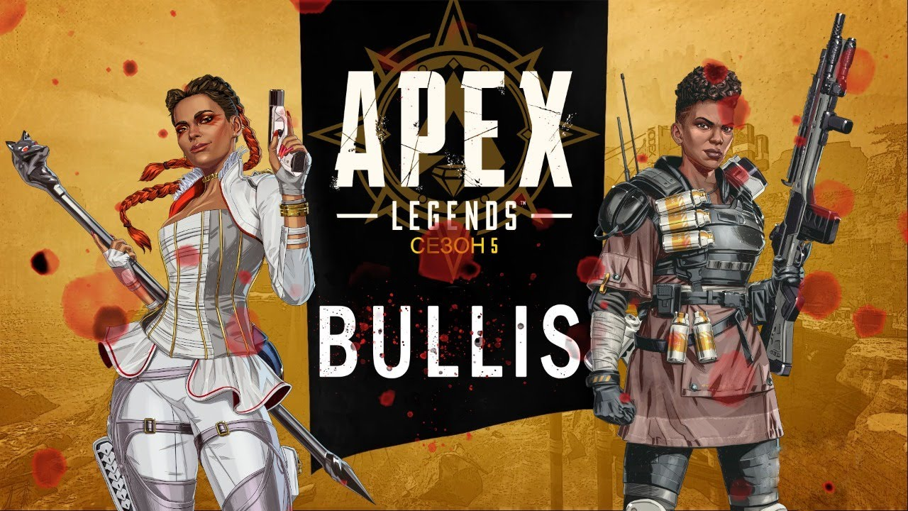 👉😵Apex Legends 5 сезон🌡Cегодня катаем🕹 с MAD FOX✌POSEIDON👏