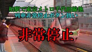 【電車動画】 《非常停止!》 柏駅で非常ボタン扱い 各線遅延 2019年1月12日