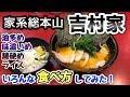 【家系総本山ラーメン吉村家】油多め味濃いめを大盛りライスで大食い!【飯テロ】大食い ramen