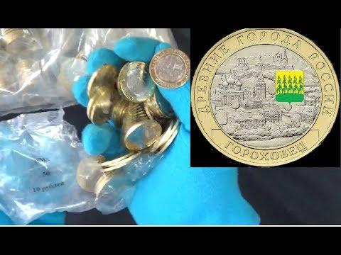 10 рублей 2018 года - Гороховец, вскрытие мешка монетного двора