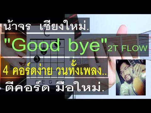 """สอนกีต้าร์ """" GOOD BYE """" 4 คอร์ดง่าย วนทั้งเพลง ตีคอร์ด มือใหม่ - น้าจร เชียงใหม่(2TFLOW) cover"""