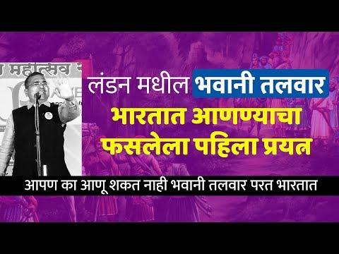 BHAVANI तलवार भारतात आणण्याचा फसलेला पहिला प्रयत्न | Namdevrao Jadhav