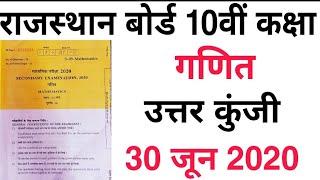 Rbse Class 10 Maths answer key 30 June 2020, गणित की उत्तर कुंजी Rajasthan board Ajmer