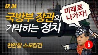 [홍준표의 뉴스콕] 국방장관이 북한 대변인이냐